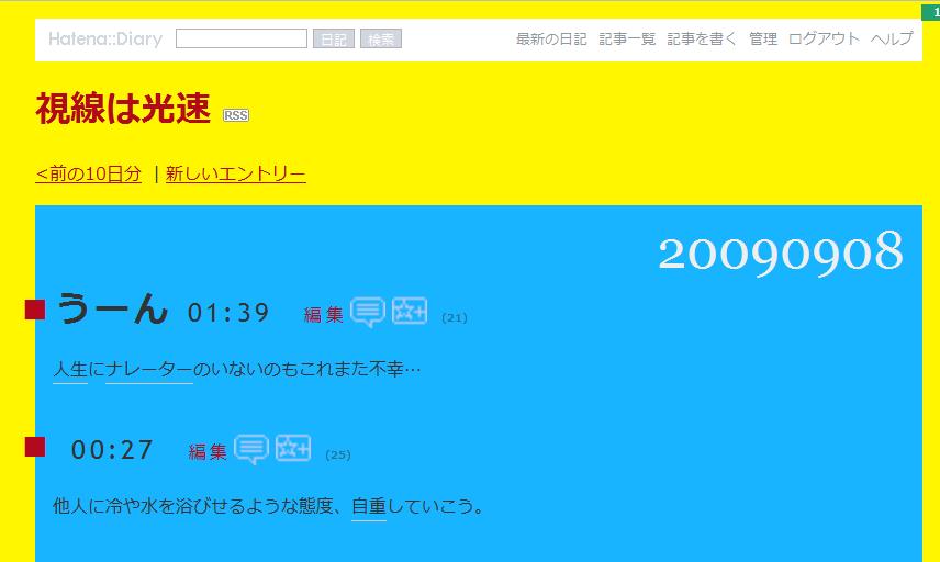 f:id:kejinan:20090908014445p:image:w400