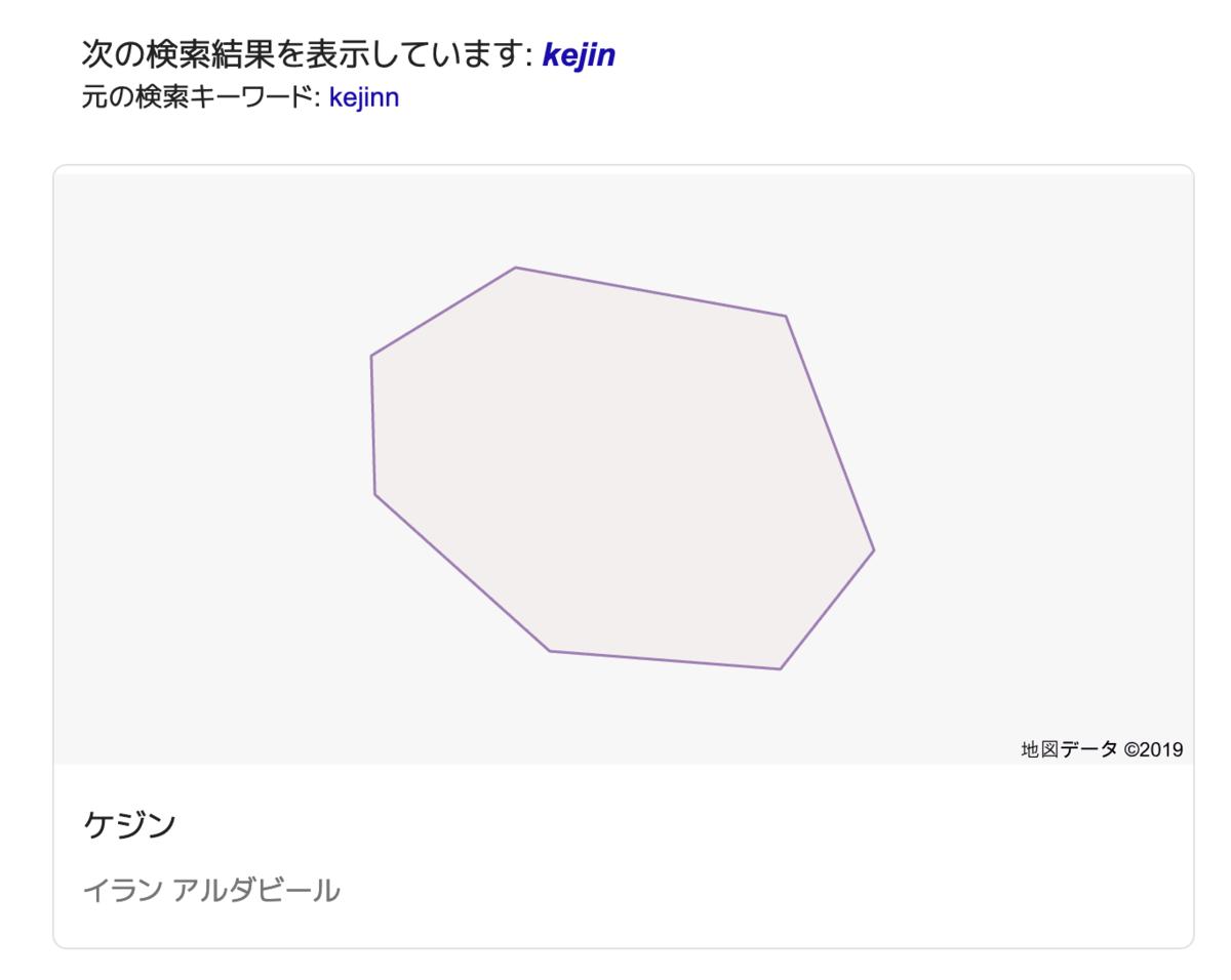 f:id:kejinan:20191101004022p:plain