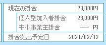 f:id:kekekeb:20210119203800j:plain