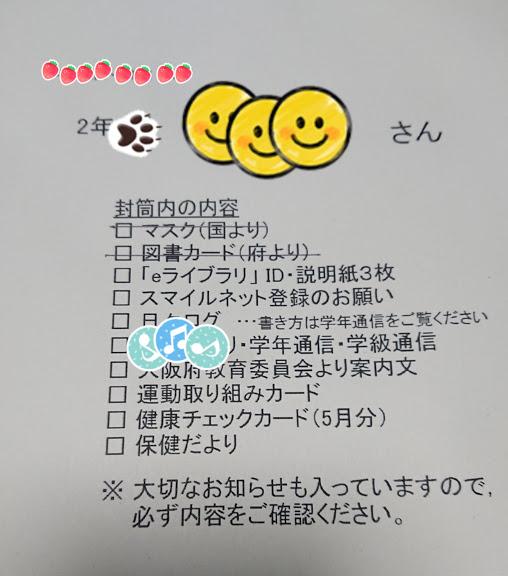 f:id:kekio2000:20200430223627j:plain
