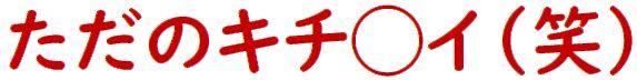 f:id:kekkanshinbun:20210921000622j:plain