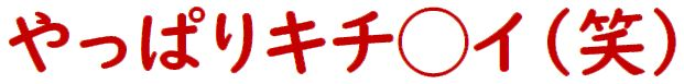 f:id:kekkanshinbun:20210922100703j:plain