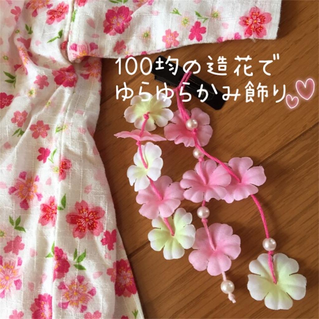 f:id:kekkonsikisetuyaku:20170722220418j:image