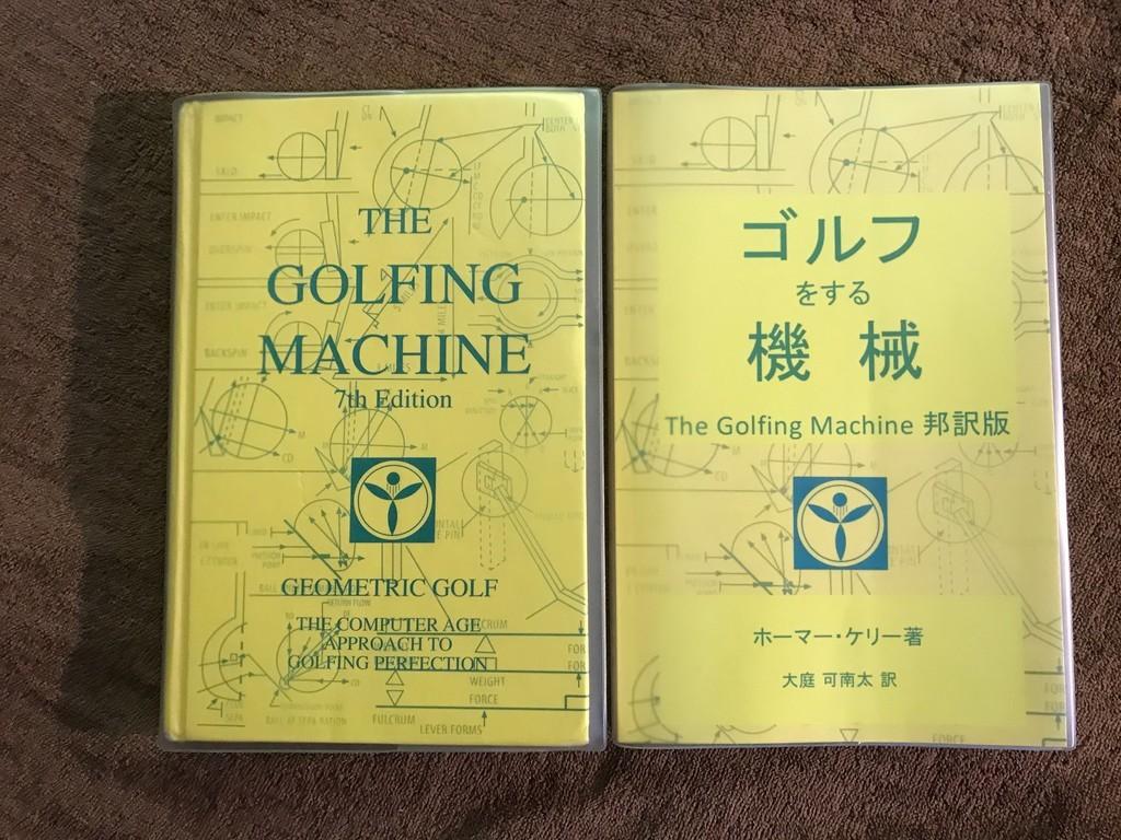 ザ・ゴルフィングマシーン – The Golfing Machine – 日本語版刊行のお知らせ