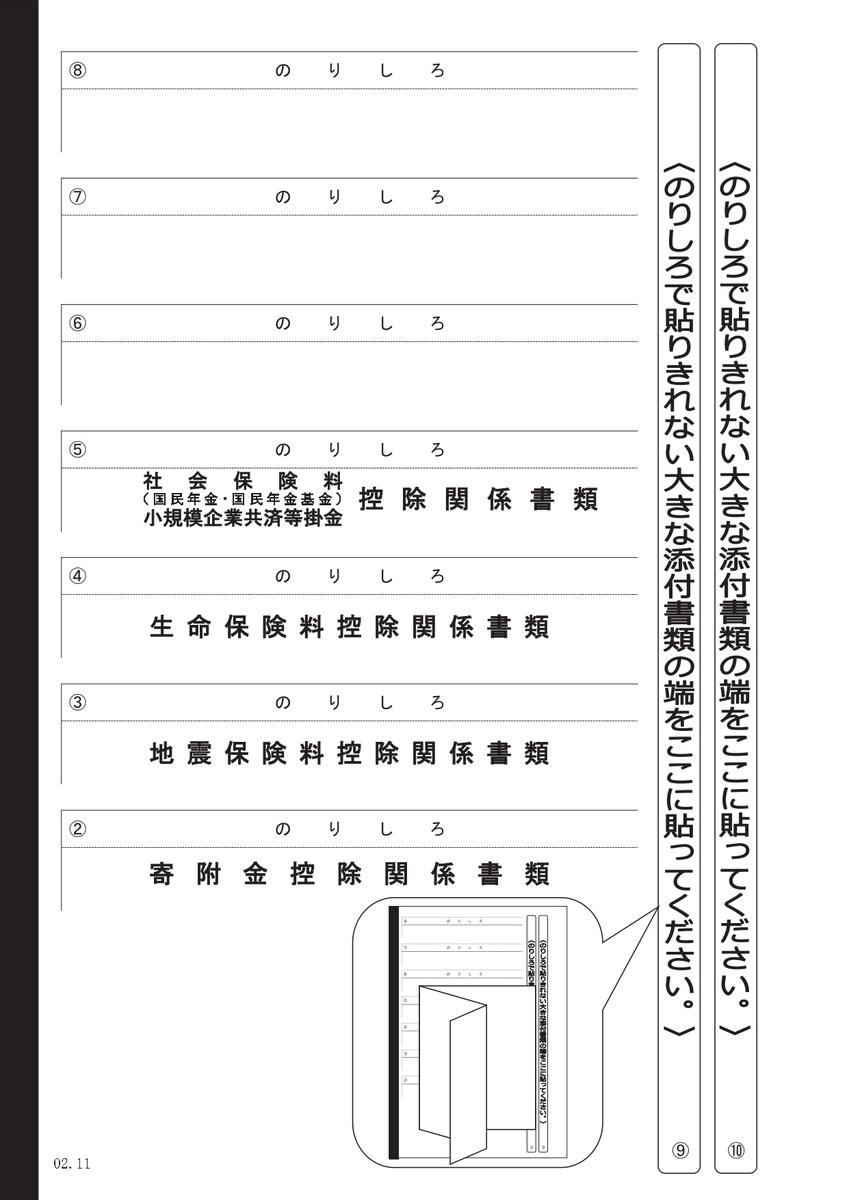 f:id:kemi045:20210104154038j:plain