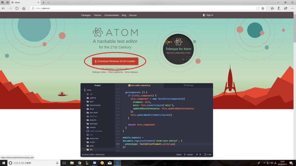Atomの公式サイト
