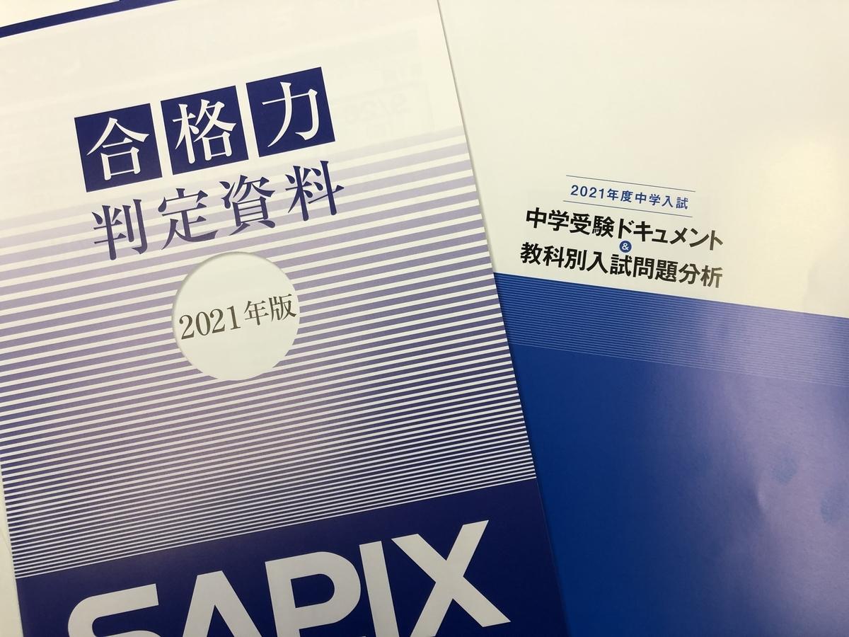 f:id:kemnpass:20210318221102j:plain