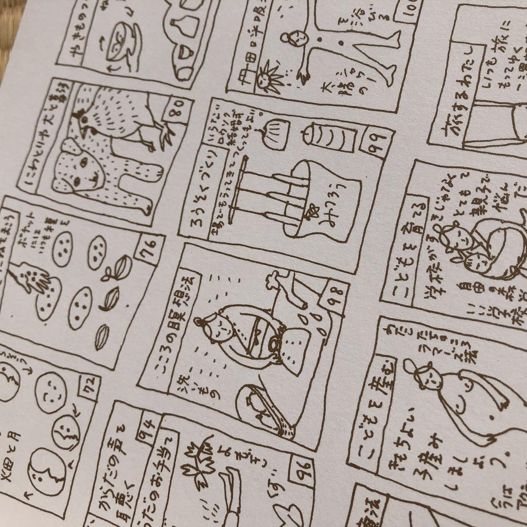 f:id:kemonomichiyoushii:20190226135057j:plain