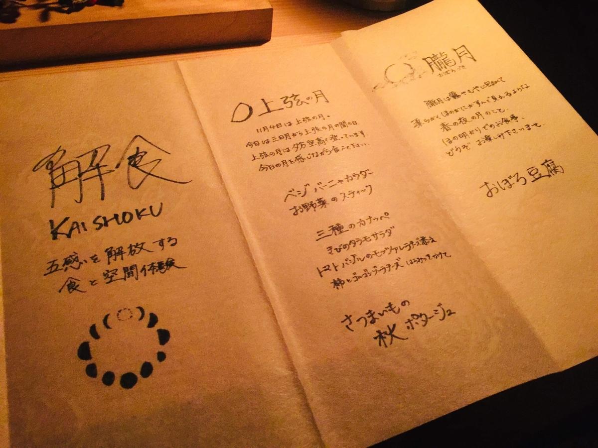 f:id:kemonomichiyoushii:20200715171308j:plain