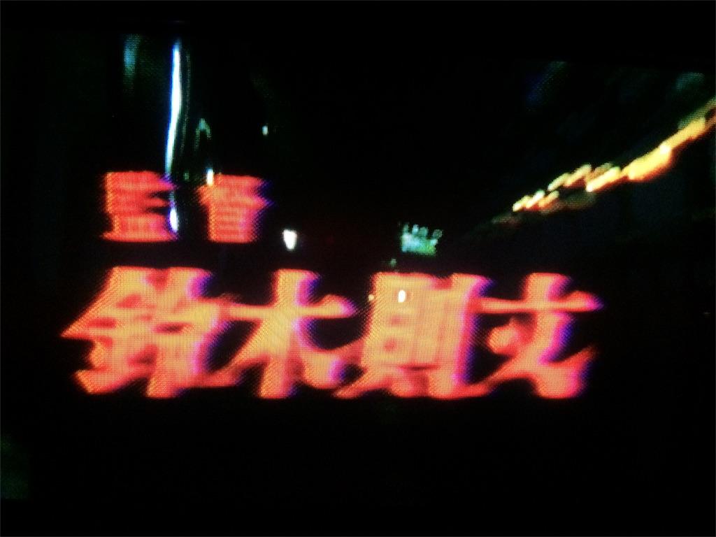 f:id:kemoxxxxx:20160827212234j:image