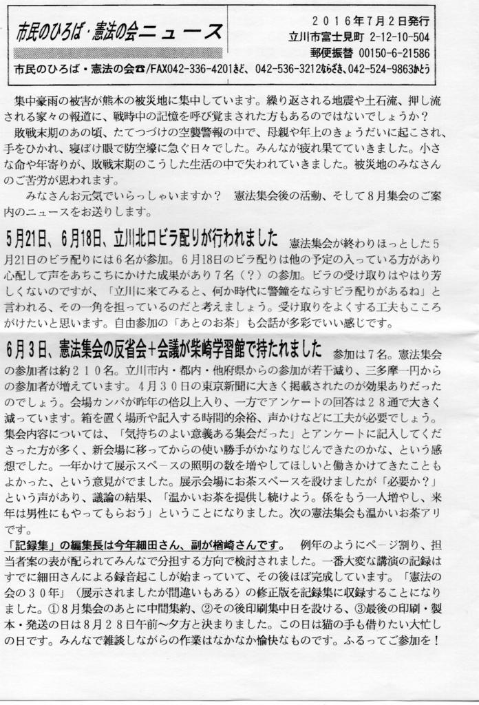 f:id:kempotachikawa09:20160704014911j:plain