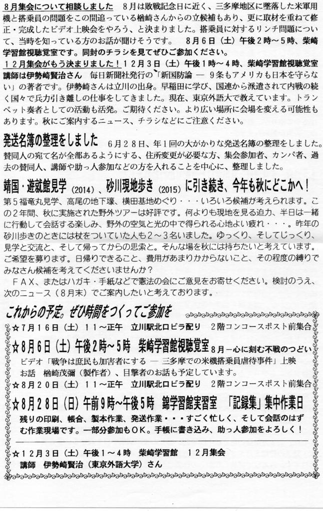 f:id:kempotachikawa09:20160704015230j:plain