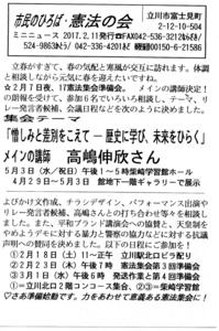 f:id:kempotachikawa09:20170217225311j:image:w640