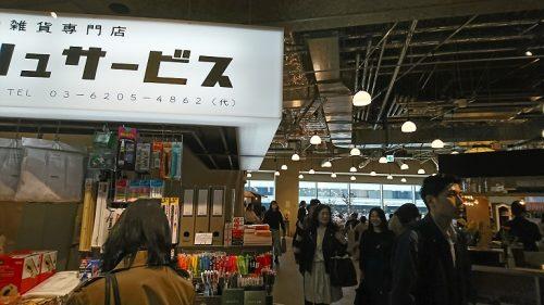 ヒビヤ・セントラルマーケット