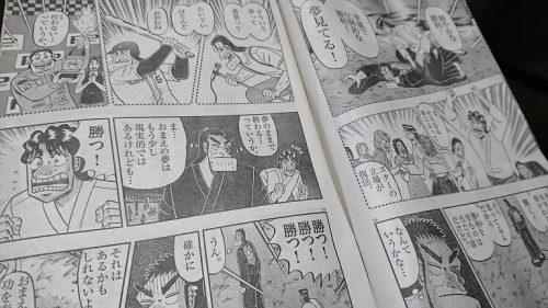 新・黒沢最強伝説