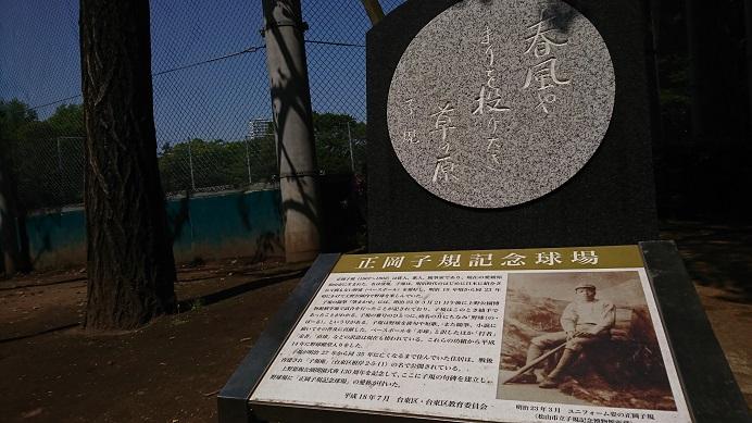 上野公園野球場