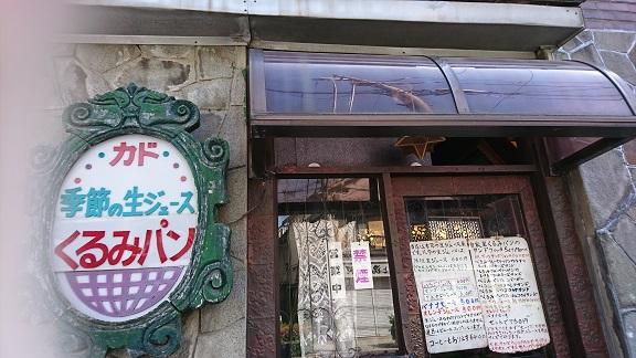 喫茶店「カド」