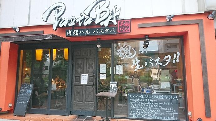 洋麺バルパスタバ外観