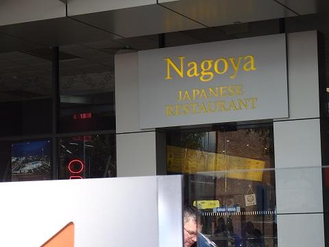 nagoyaという和食レストラン