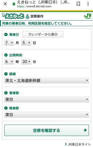きっぷ予約画面