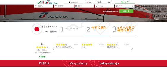トレニタリアの日本用サイト