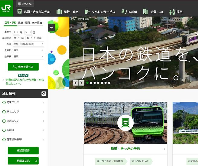 JR東日本のサイト