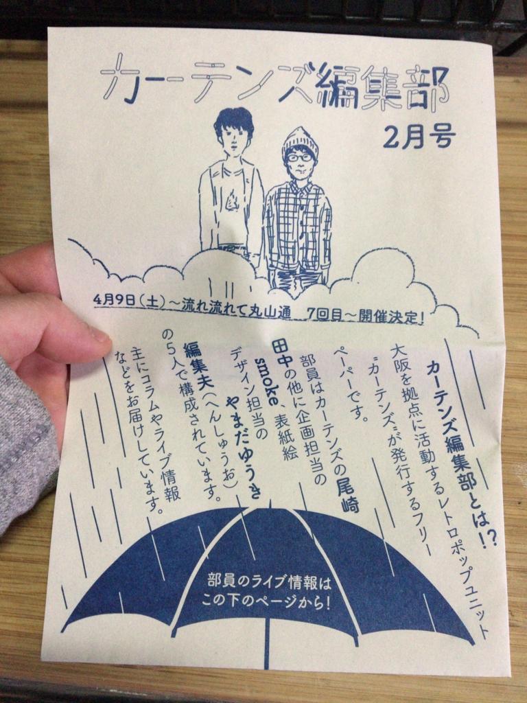 f:id:kemurikikakuku:20170302070106j:plain