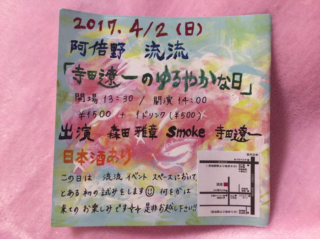 f:id:kemurikikakuku:20170331162523j:plain