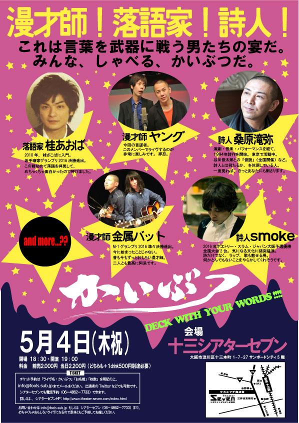 f:id:kemurikikakuku:20170412235041j:plain