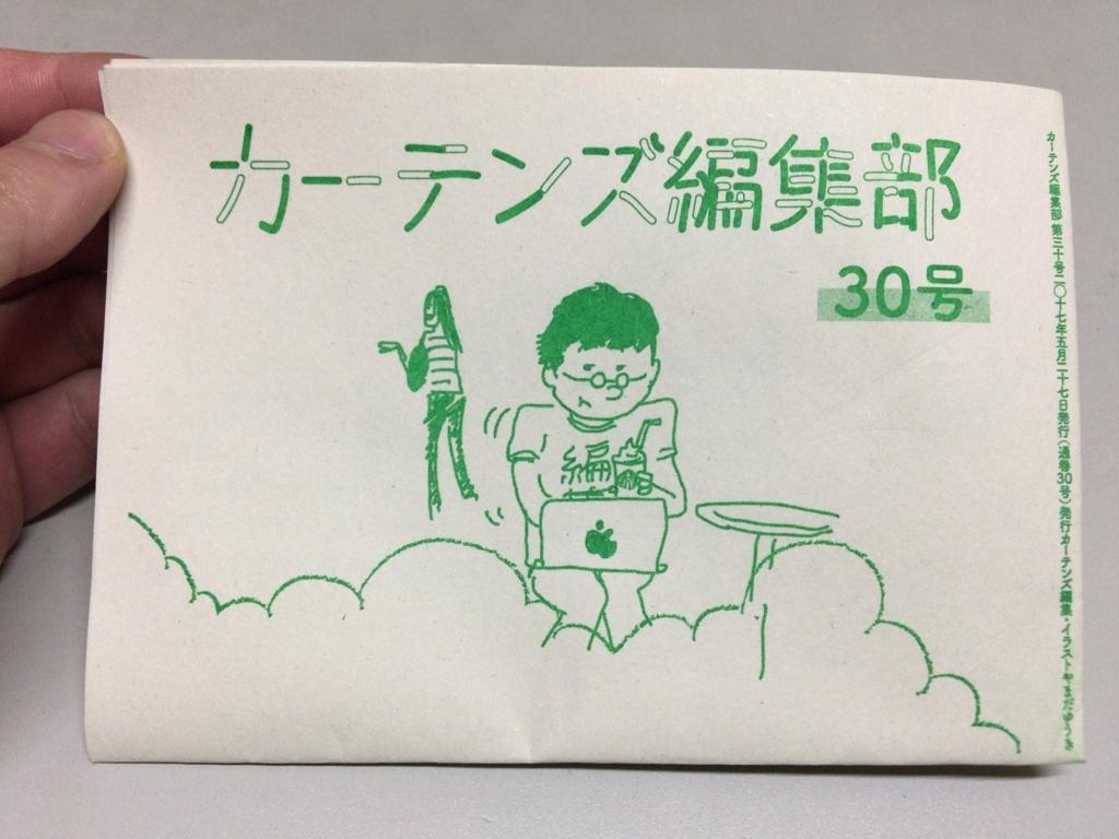 f:id:kemurikikakuku:20170601200447j:plain