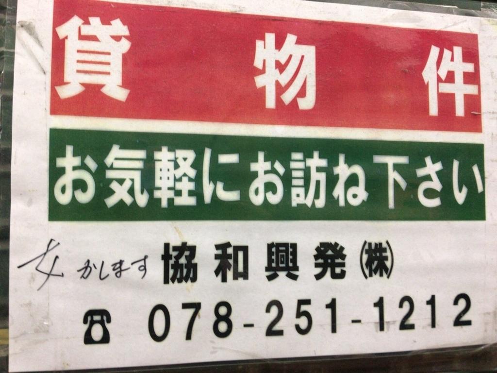 f:id:kemurikikakuku:20170909210100j:plain