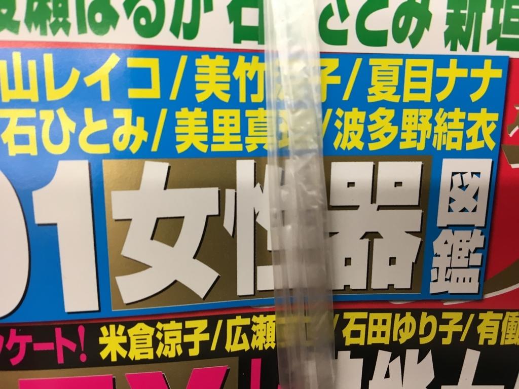 f:id:kemurikikakuku:20190110070159j:plain