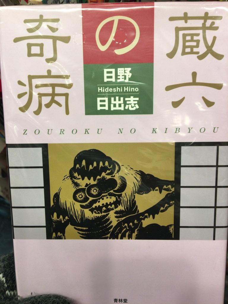 f:id:kemurikikakuku:20190217064535j:plain