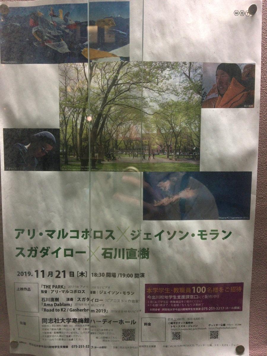 f:id:kemurikikakuku:20191122174628j:plain