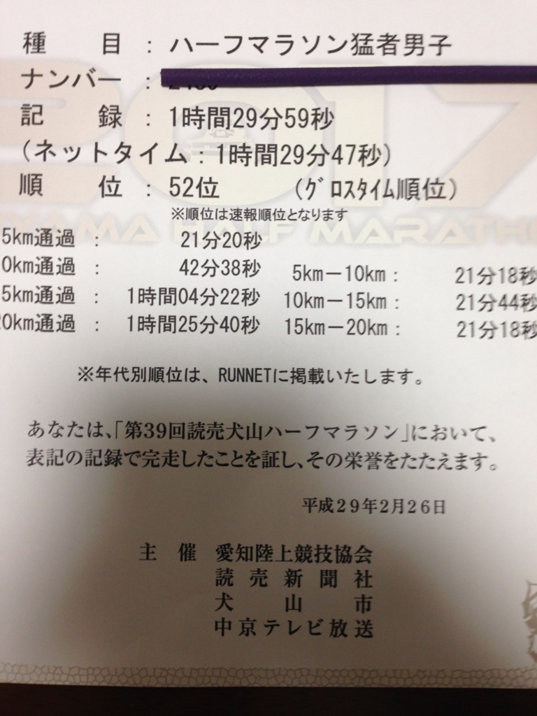 f:id:ken-chiryoin:20170226213725j:plain
