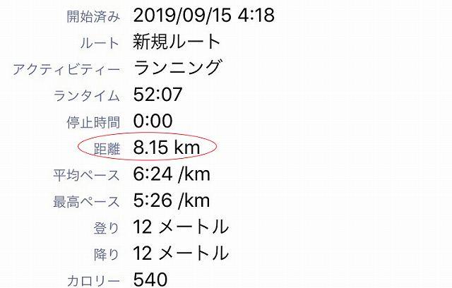 f:id:ken-j:20190916071621j:plain