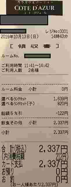 f:id:ken-j:20191014073136j:plain