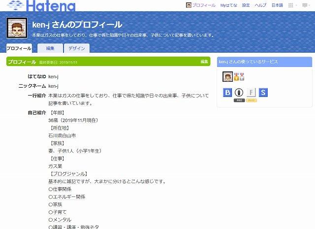 f:id:ken-j:20191110164034j:plain