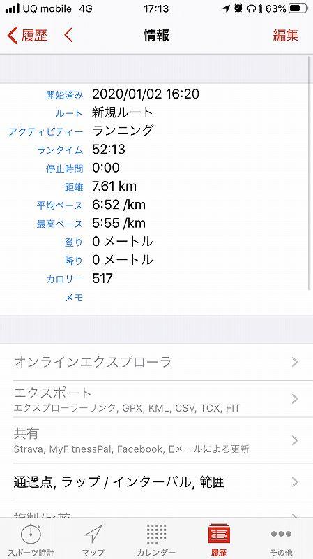 f:id:ken-j:20200103112232j:plain