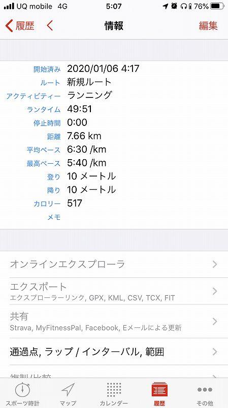 f:id:ken-j:20200106071812j:plain