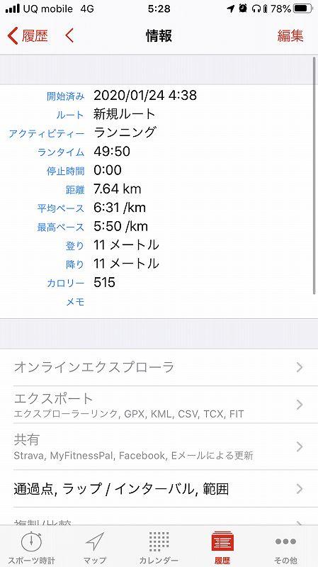 f:id:ken-j:20200124065016j:plain