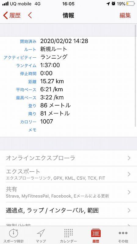 f:id:ken-j:20200203064332j:plain