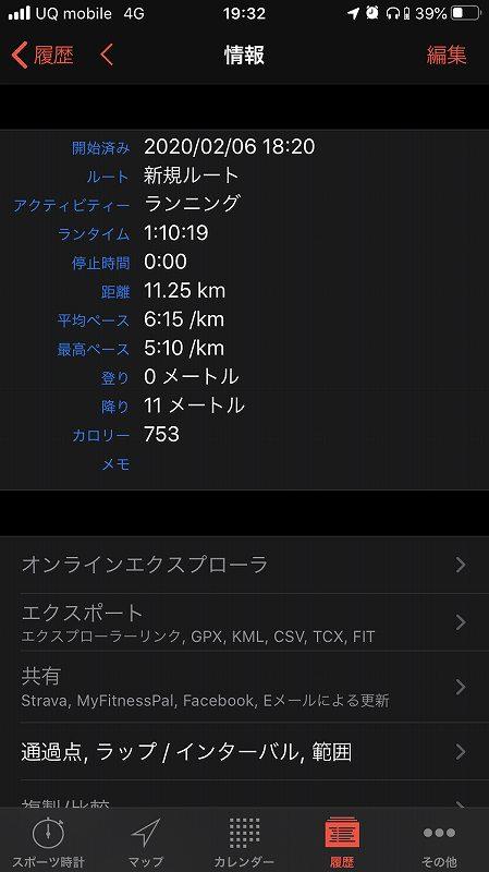 f:id:ken-j:20200207055516j:plain