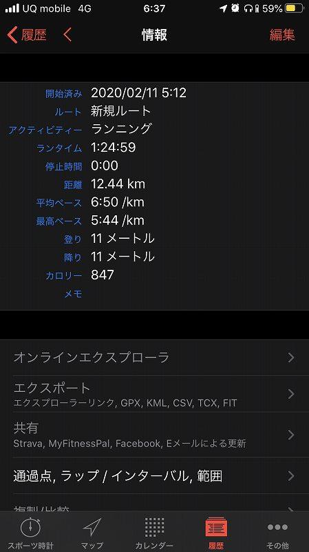 f:id:ken-j:20200211104416j:plain