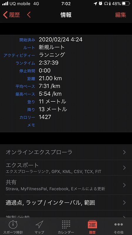 f:id:ken-j:20200224192709j:plain