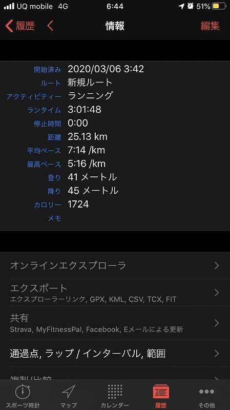 f:id:ken-j:20200306131533j:plain
