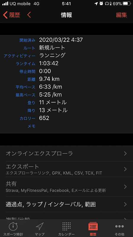 f:id:ken-j:20200322075910j:plain