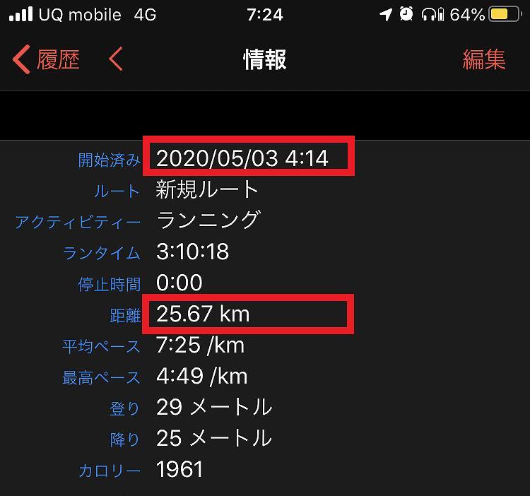 f:id:ken-j:20200503182814j:plain
