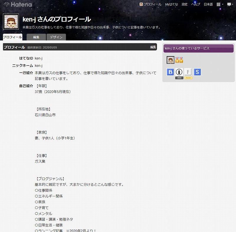 f:id:ken-j:20200510125615j:plain
