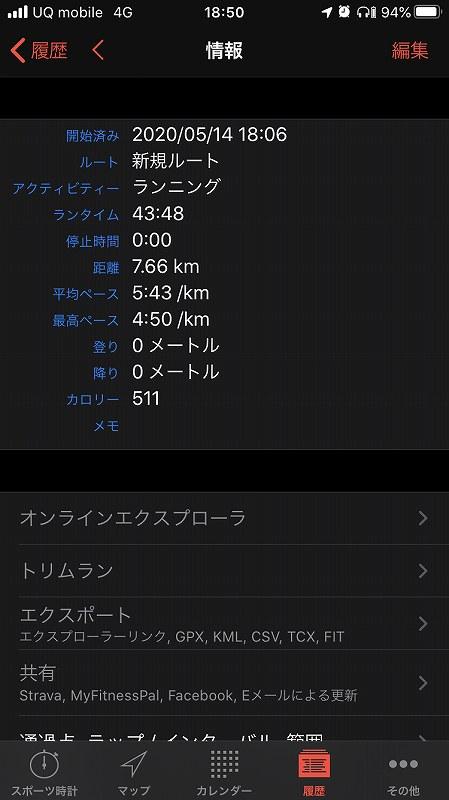 f:id:ken-j:20200515065821j:plain
